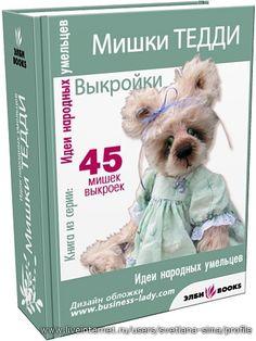 Osos de peluche. Discusión sobre LiveInternet - Servicio de Rusia Diarios Online