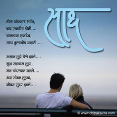 marathi love poems for husband ~ marathi poems love + marathi poems love fun + marathi poems love poster + love poems in marathi + marathi love poems for him + marathi poems on love + marathi love poems for husband + poems on love in marathi Anniversary Message For Boyfriend, Anniversary Quotes For Wife, Love Message For Girlfriend, Girlfriend Quotes, Marriage Anniversary, Love And Trust Quotes, Famous Love Quotes, Quotes About Love And Relationships, Relationship Quotes