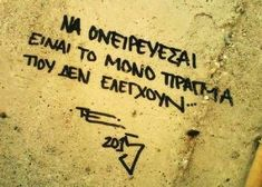 Greek Quotes, Ancient Greece, Picture Quotes, Tattoo Quotes, Life Quotes, Wisdom, Letters, Sayings, Pictures