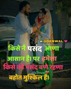 Crazy Girl Quotes, Crazy Girls, Love Shayari Romantic, Desi Quotes, Best Lyrics Quotes, Songs, Feelings, Awesome, Funny