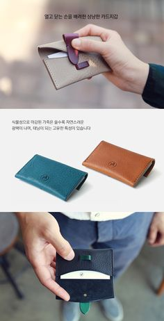상세페이지_01 Handmade Leather Wallet, Leather Card Wallet, Leather Pouch, Leather Art, Leather Design, Simple Wallet, Leather Workshop, Leather Fanny Pack, Handbag Patterns