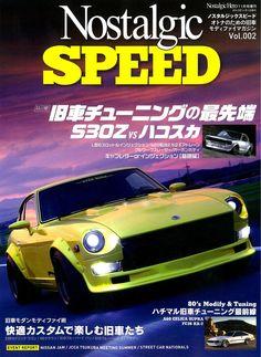 """【ノスヒロ増刊】オトナのための旧車モディファイマガジン「Nostalgic SPEED」Vol. 2 が明日(9月19日・木)発売となります! 巻頭特集は「旧車チューニングの最先端 S30Z vs ハコスカ」。 ご期待下さい!  http://www.amazon.co.jp/dp/B00EVZ7WM4/ref=tsm_1_fb_lk  By """"Nostalgic Hero special number"""", """"NostalgicSPEED"""" Vol. 2 which are the old vehicle modification magazine for an adult will be put on the market tomorrow (September 19)! A beginning-of-a-book special edition is """" S30 Z vs HAKO-SUKA of the old vehicle latest tuning."""" Have fun!"""