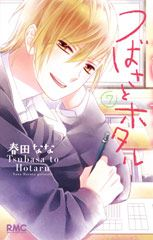 Read Tsubasa to Hotaru 29 online. Tsubasa to Hotaru 29 English. You could read the latest and hottest Tsubasa to Hotaru 29 in MangaHere. Cute Anime Guys, Anime Boys, Manga Covers, Childhood Friends, Save Her, Cool Cartoons, Shoujo, Webtoon, Manhwa
