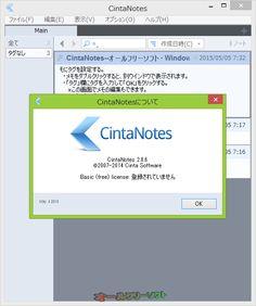 CintaNotes 2.8.6   CintaNotes--CintaNotesについて--オールフリーソフト