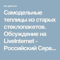 Самодельные теплицы из старых стеклопакетов. Обсуждение на LiveInternet - Российский Сервис Онлайн-Дневников