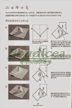 Modelista, Fabric Manipulation Tutorial, Japanese Sewing Patterns, Origami, Magic, Draping, Personalized Items, Book, Pattern Cutting