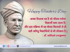 Celebrating the Birthday of Great Indian philosopher Shri. Sarvepalli Radhakrishnan Naidu (5 Sep.) as Teachers Day. Happy Teachers Day to all Fans of Baalkala .. Keep loving ART #quote #happyteachersday #teachersday #guruutsav #teacher