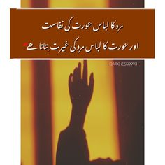 Sufi Quotes, Urdu Quotes, Beautiful Islamic Quotes, Love Poetry Urdu, Islamic Messages, Just Kidding, Friendship, Thoughts, Sayings