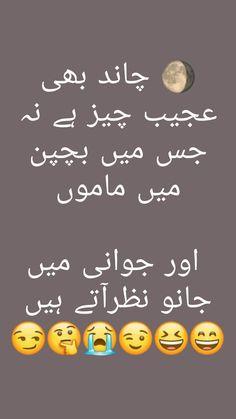 Friendship Quotes In Urdu, Funny Quotes In Urdu, Stupid Quotes, Funny Attitude Quotes, Jokes Quotes, Qoutes, Cute Baby Quotes, Cute Funny Quotes, Muslim Love Quotes