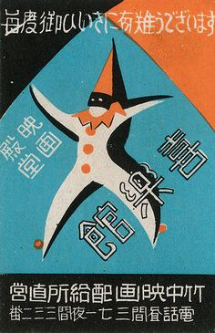 Japanese match box label