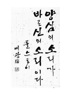t115B r1 김단하 08 / 장성연 쓴 서간체 한글묵장보감, 이화문화출판사