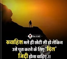 Inspirational Quotes In Hindi, Hindi Quotes, Motivational Quotes, Study Motivation Quotes, Movie Posters, Movies, Films, Motivating Quotes, Film Poster