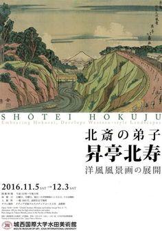 北斎の弟子 昇亭北寿 洋風風景画の展開」展を開催。西洋風の表現を取り入れた北寿の風景画