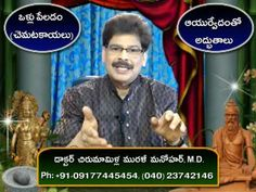 Prickly Heat and Sure Cure in Telugu by Dr. Murali Manohar Chirumamilla,...