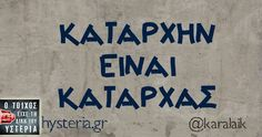 Sarcasm Quotes, Wise Quotes, Funny Quotes, Wise Sayings, Funny Images, My Images, Funny Greek, Special Quotes, Funny Clips