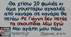 Greek Memes, Funny Greek, Greek Quotes, Funny Picture Quotes, Funny Quotes, Funny Statuses, Story Quotes, Free Therapy, Just Kidding