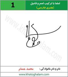طرح امضا با نام محمد حسام