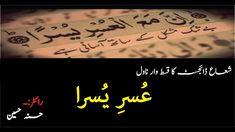 Usri Yusra Novel By Husna Hussain Famous Novels, Urdu Novels, Episode 3, Me Quotes, Writer, Romantic, Reading, Horror, Ego Quotes