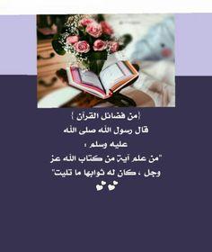 من فضائل القرآن