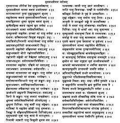 Shiva Stotram, Shiva Linga, Lord Shiva Names, Shiv Tandav, Hindu Vedas, Lord Mahadev, Vedic Mantras, Lord Vishnu, Birth Chart