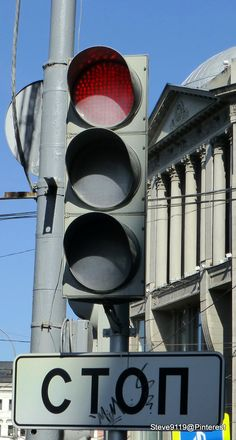 Trafic light and stop sign @ Moscow, Russia