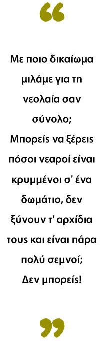 The Schooligans - Συνέντευξη: Ντίνος Χριστιανόπουλος («Βγάλτε τα ποιήματά μου από τα σχολικά βιβλία! Είναι ανήθικα!») Food For Thought, Kai, Greek, Math Equations, Thoughts, Stars, Greek Language, Sterne, Ideas