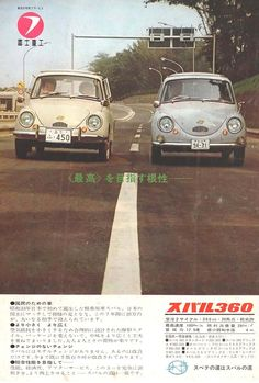 VWVortex.com - Classic Japanese car print ads from 60's & 70's
