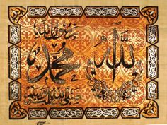 """Arabic Calligraphy on Egyptian Papyrus. Unique Handmade Art For Sale at arkangallery.com   Title: """"Allah - Mohammad""""   Size: 12"""" x 16""""   www.arkangallery.com"""