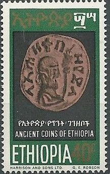 Sello: Bronze of Wazena, 7th cent. (Etiopía) (Ancient Ethiopian Coins) Mi:ET 618,Sn:ET 534,Yt:ET 539