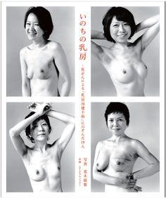 「いのちの乳房」オフィシャルサイト - STP Project by Nobuyoshi Araki