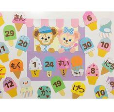 Preschool Centers, Board Decoration, Classroom, Kids Rugs, Birthday, Disney, Illustration, Craft, Kid Friendly Rugs