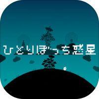Shogo Senouchi「ひとりぼっち惑星」