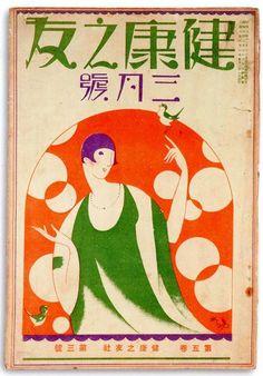 「健康之友」1928年3月号(健康之友社)