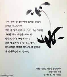 Traducción al español de un poema coreano sobre cocina y buen servicio.