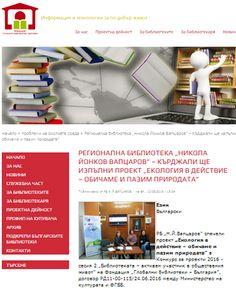 Екология в действие - обичаме и пазим природата,Регионална библиотека Н.Й.Вапцаров, Кърджали