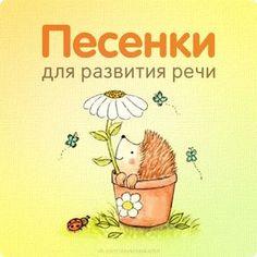 Kids Study, Kids Corner, Baby Time, Kids Education, Speech Therapy, Games For Kids, Kindergarten, Homeschool, Crafts For Kids