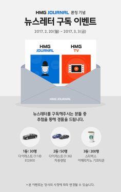 HMGJOURNAL  론칭기념 뉴스레터 구독 이벤트