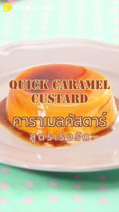คาราเมลคัสตาร์ดสูตรเร่งรัด Mug Cake Microwave, Microwave Recipes, Custard, Quick Easy Meals, Caramel, Cooking, Desserts, Sticky Toffee, Kitchen