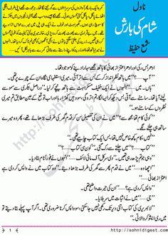 Pakistani urdu sexy love story