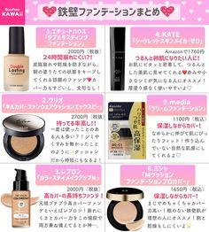 Kanebo, Japanese Makeup, Foundation, Make Up, Lipstick, Kawaii, Skin Care, Cosmetics, Twitter