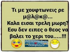 Funny Greek Quotes, Funny Quotes, Funny Phrases, Laughter, Medicine, Jokes, Humor, Husky Jokes, Humour
