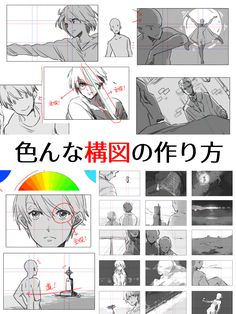 色んな構図の作り方 [1] Animation 3d, Animation Storyboard, Animation Reference, Drawing Reference Poses, Digital Painting Tutorials, Digital Art Tutorial, Art Tutorials, Comic Tutorial, Manga Tutorial