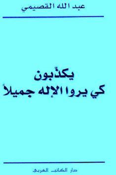 تحميل كتاب يكذبون كي يروا الإله جميلا pdf لـ عبد الله القصيمي | مكتبة طريق العلم