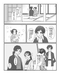 173 件のおすすめ画像(ボード「ぎゆしの」)【2019】