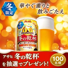 AsahiPark限定キャンペーン 期間限定商品『アサヒ 冬の乾杯』が当たる!(一口100うまい!GOLD)