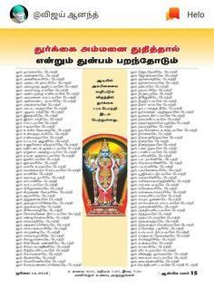 Krishna Mantra, Krishna Quotes, Vedic Mantras, Hindu Mantras, God Prayer, Daily Prayer, Prayer For My Family, Morning Mantra, Hindu Rituals