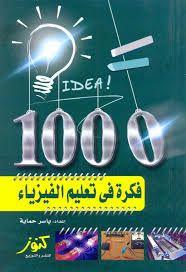 تحميل كتاب 1000 فكرة في تعليم الفيزياء Pdf Learn Physics Modern Physics Physics