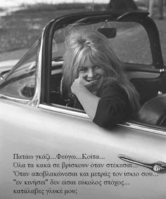 #greek quotes #alkuoni papadaki Love Quotes, Funny Quotes, Inspirational Quotes, Serge Gainsbourg, Brigitte Bardot, Teaching Humor, Greek Quotes, Pictogram, Love Words