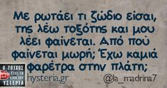 Funny Greek Quotes, Funny Quotes, Funny Images, Funny Pictures, Funny Statuses, Love Photos, Funny Me, True Words, Just For Laughs