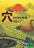 Top 100 Children's Novels Holes by Louis Sachar — A Fuse Production Louis Sachar, Book Illustration, Illustrations, Book Cover Design, Books Online, Childrens Books, Literature, Novels, Ebooks